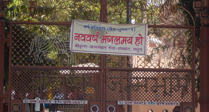 Krishna-Janambhoomi-Entrance-gate