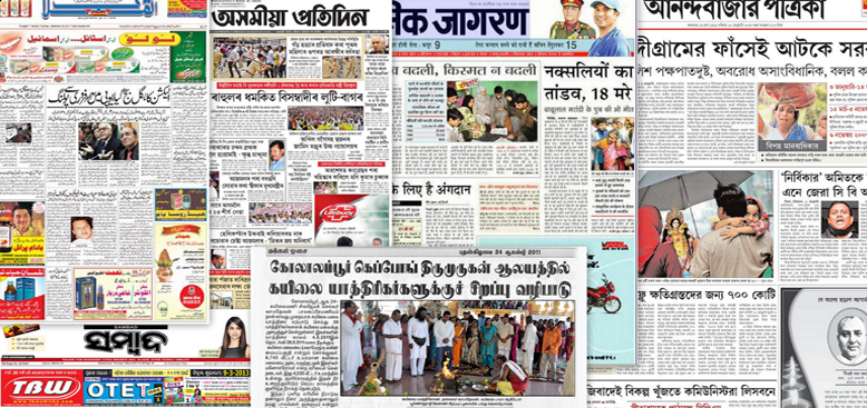 Six different Indian newspapers in different languages  (Urdu, Tamil, Assamese, Hindi, Bengali and Oriya)