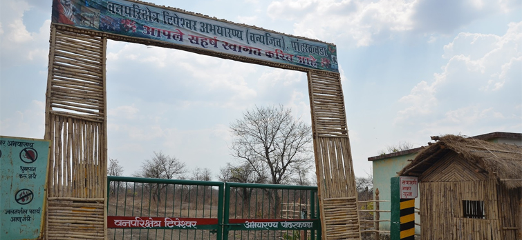 Tipeshwar-Wildlife-Sanctuary